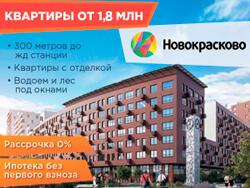 ЖК комфорт-класса «Новокрасково» Новогодние скидки до 300 000 рублей!